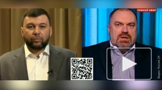 Глава ДНР заявил о подготовке Украины к полномасштабной атаке на Донбасс
