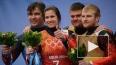 Россия выиграла серебро в эстафете по санному спорту