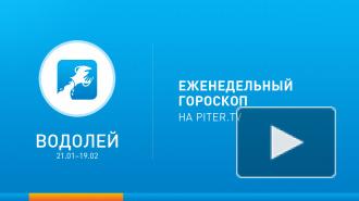 Водолей. Гороскоп с 03 по 9 марта 2014