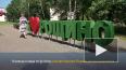 Видео: как выглядит благоустройство поселка Рощино ...
