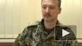 Игорь Стрелков уверен, что перемирие завершится негативн ...