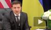 Зеленский отказался проводить расследование по приказу США