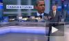 Дмитрий Киселев: Обама в последние недели поседел