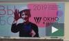 """Видео: В Выборге открылся XXVII фестиваль российского кино """"Окно в Европу"""""""