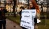 Акция «Петербург без гомофобии» состоялась на площади Искусств