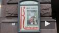 Театр Акимова считает, что критика в его адрес – это бор...