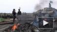Последние новости Украины: в Славянске на блокпосту ...