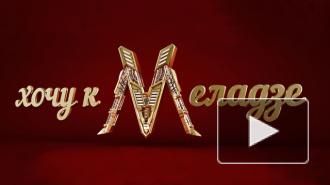 Гранд-финал «Хочу к Меладзе» 12 выпуск: телезрители помогли Меладзе выбрать лучших