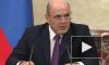 Мишустин: ситуация в российской экономике находится под контролем