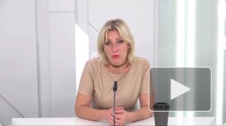 Мария Захарова заявила, что Россия вынуждена обороняться от фейков