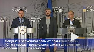 На Украине предложили сажать за сокрытие российского гражданства