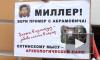 «Миллер, бери пример с Абрамовича!» Пикет у офиса «Газпрома»