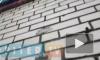 """Видео: в Выборгском районе дом """"дал трещину"""""""