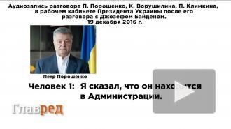 Опубликована запись матерящегося по-русски Порошенко после звонка Байдена