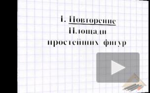 Урок по геометрии 8 класс