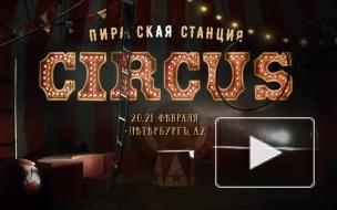ПИРАТСКАЯ СТАНЦИЯ: CIRCUS