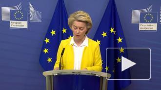 ЕС получит от Pfizer дополнительно 50 млн доз вакцины от коронавируса