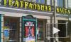 Театры Петербурга переходят на электронные билеты