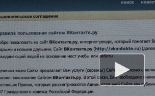 """Cоциальная сеть """"ВКонтакте"""" отменила открытую регистраци..."""
