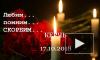 В Керчи проходит траурная акция в память по погибшим
