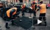 На ремонт дорог в 2019 году потратят 1,2 миллиардов рублей
