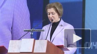 Голикова: Россия готова к сотрудничеству в сфере профилактики инфекций