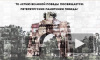 70-летию Великой победы посвящается: Петербургские памятники победы. Часть первая