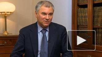 Володин рассказал о плюсах закона о реформе ОМС