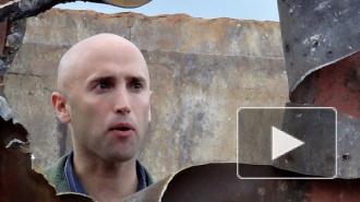 Новости Новороссии: известный журналист Грэм Филлипс ранен в бою под Донецком