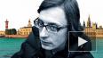 """Андрей Аствацатуров о новой книге: """"Мы все - пеликаны"""""""