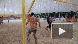 Пляжный футбол. Бразильские страсти в Весёлом поселке