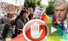 Горсуд Петербурга признал законным скандальный гомофобный закон