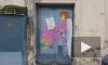 """""""Может ЖЭКу больше нравится розовый цвет?"""": в Соляном переулке нарисовали новый стрит-арт с ангелом"""
