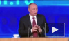 На пресс-конференции Владимир Путин расскажет о рубле, итогах года и экономике