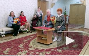 Видео: в Выборгском ЗАГС чествовали юбиляров бриллиантовой свадьбы