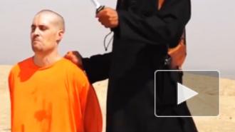 Казнь американского журналиста Джеймса Фоули оказалась на видео в Сети. Последние слова американца волнуют