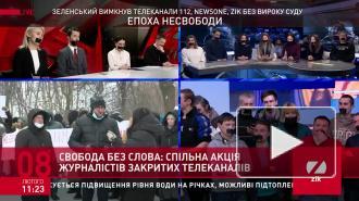 Акция против закрытия телеканалов началась в Киеве