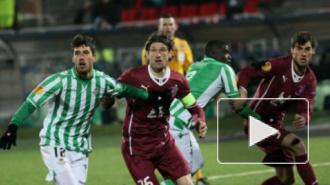 Рубин – Бетис: голы Ноно и Кастро оставили Рубин за бортом Лиги Европы