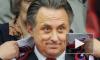 Виталий Мутко не претендует на пост главы РФС