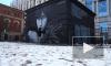 """Опубликовано видео процесса реставрации портрета Цоя на """"Площади Восстания"""""""