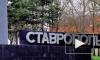 После массового убийства водителей на Ставрополье введен режим КТО