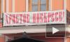 В Петербурге открылся Пасхальный фестиваль