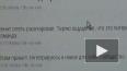 «Твиттеромания». Михаил Осеевский завёл свой микроблог