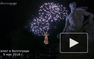 Салют в Волгограде 9 мая 2018 г.