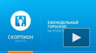 Скорпион. Гороскоп с 24 февраля по 2 марта 2014