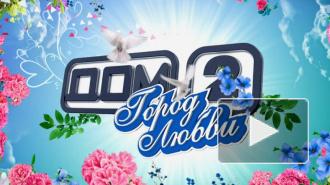 «Дом-2», свежие серии, 8 февраля: Гобозова окончательно прогнали с проекта