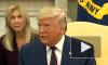 Трамп назвал Зеленского новым президентом РФ